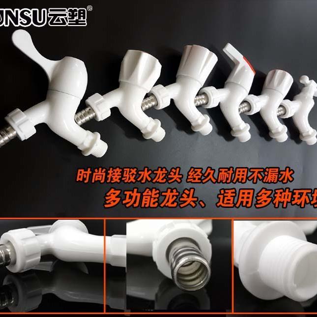 云塑系列外贸热销款塑料PP接驳水龙头 不锈钢接驳嘴 坚固耐用