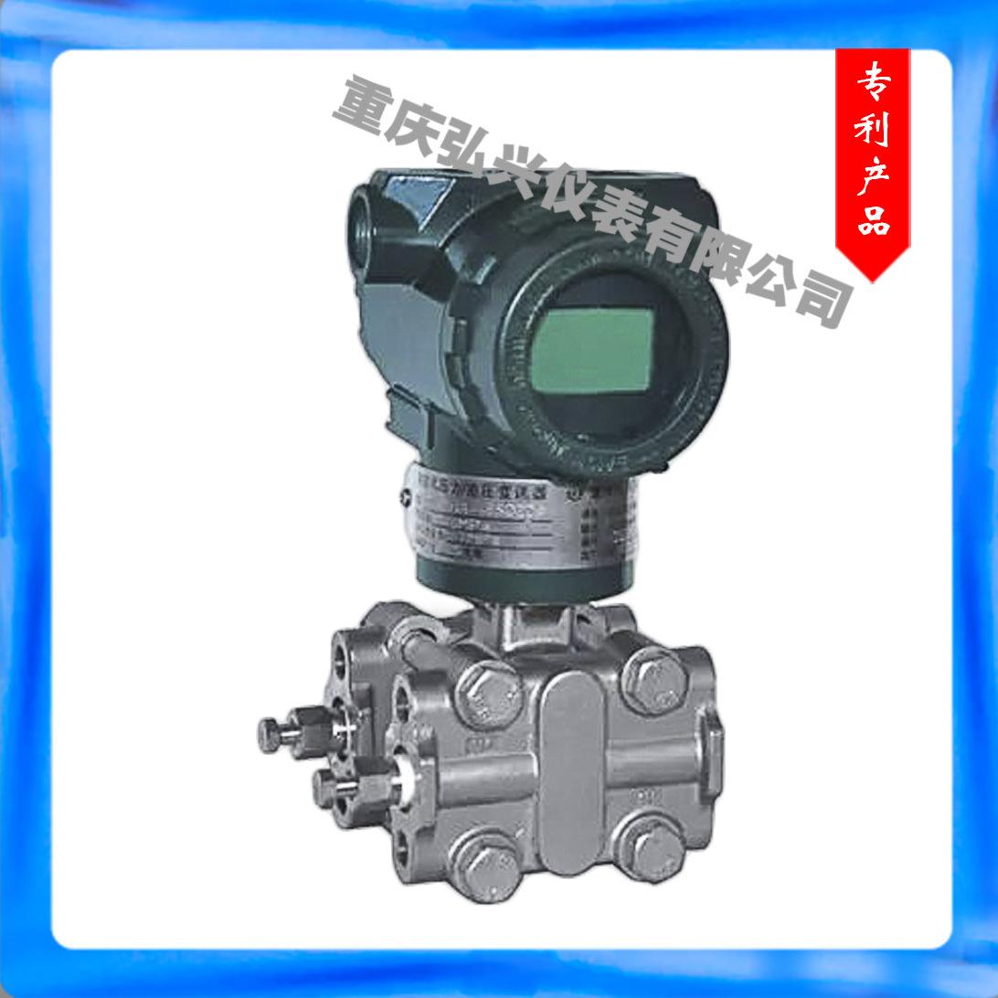重庆弘兴HX3051智能差压变送器厂家直销