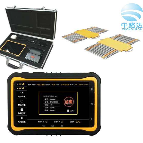 平板触摸屏便携式称重仪中路达ZLD-CX100S移动地磅 60T衡器