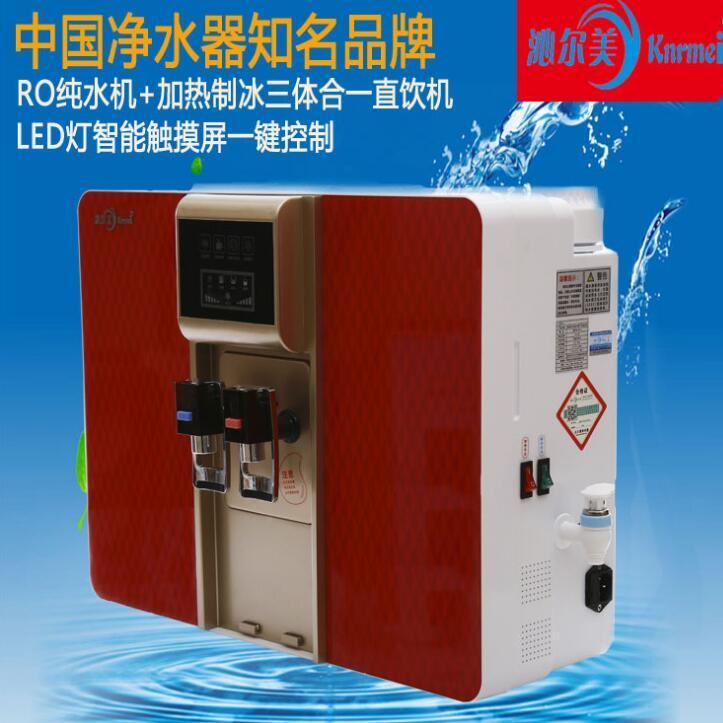 供应 会销制冰加热一体机净水器OEM家用净水器直饮机
