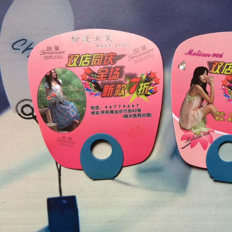 陕西广告扇定做 广告pp扇子生产厂家 塑料pvc广告扇