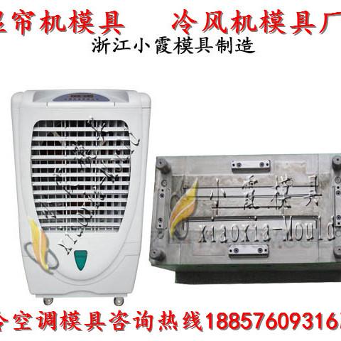 采购空气冷却机塑胶模具 冷却器塑胶模具