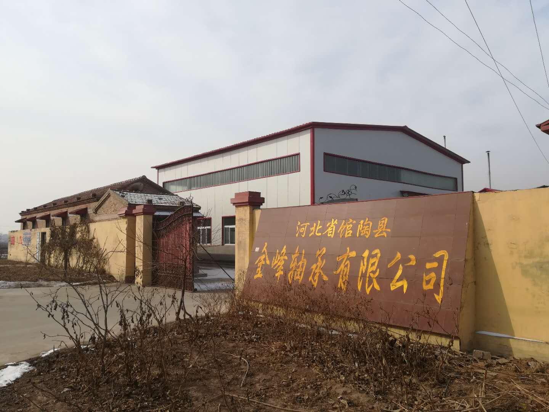 馆陶县金峰轴承有限公司