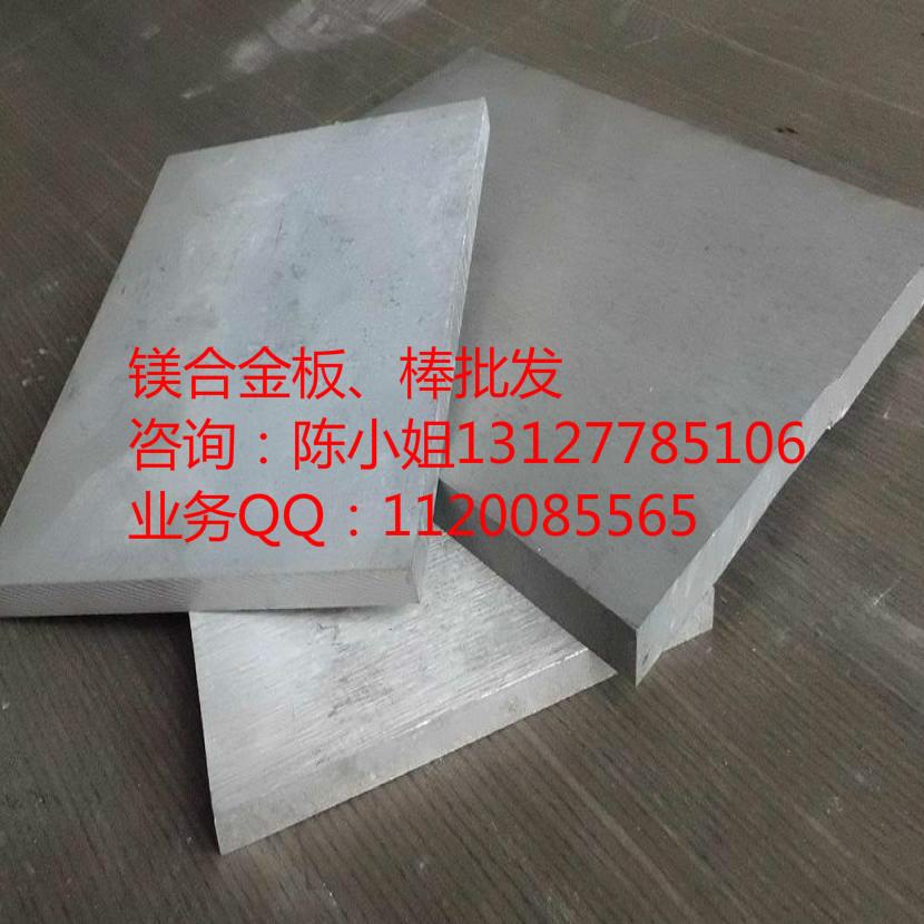 AZ31B镁合金板,MB8镁板,AZ91D镁圆棒,镁合金薄板,ZK60轧板