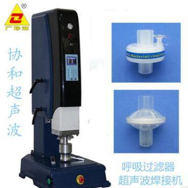 供应 医疗呼吸过滤器焊接机 麻醉气体呼吸人工鼻超声波焊接机