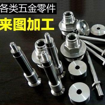 供应 铝合金不锈钢金属机加工数控车床机械零件加工单件精密零件定做