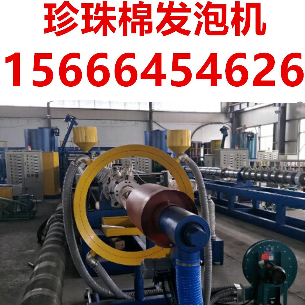 epe珍珠棉发泡机200性珍珠棉发泡机设备生产线