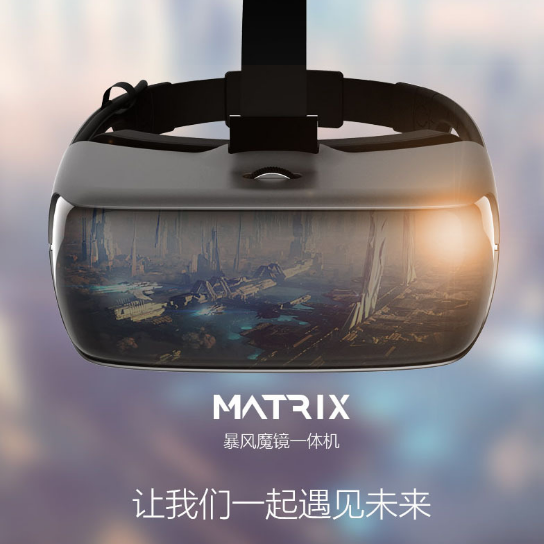 供应暴风魔镜Matrix 虚拟现实VR头戴式显示3K游戏一体机眼镜