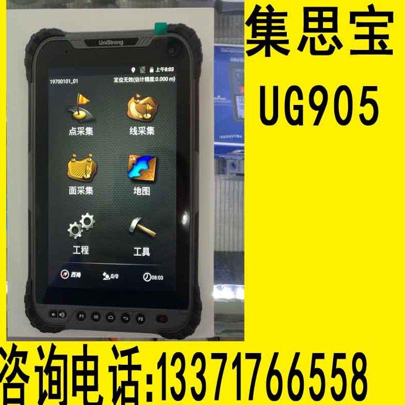 集思宝UG905北斗户外手持GPS定位地图导航采集8吋屏三防平板