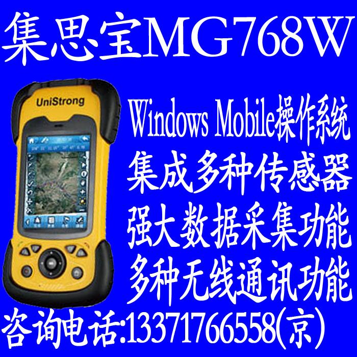 集思宝MG768W集数据采集定位导航手持机