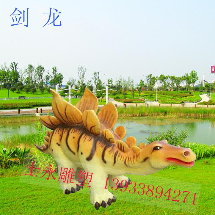 士永雕塑厂供应园林雕塑玻璃钢动物雕塑摆件大型仿真恐龙