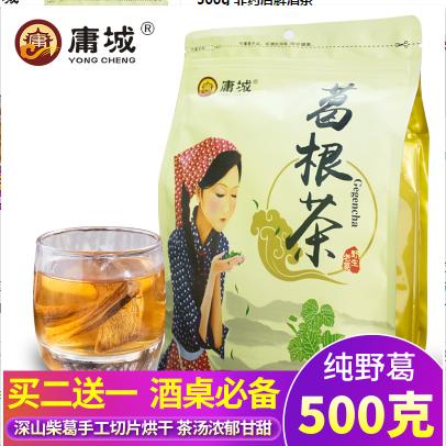 供应 葛根茶正品 买2送1 野生纯正天然葛根片500g 非药店解酒茶