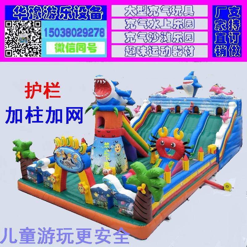 供应华豫大型充气玩具 熊出没充气城堡 海底世界充气滑梯 畅销新款大型充气玩具生产厂家