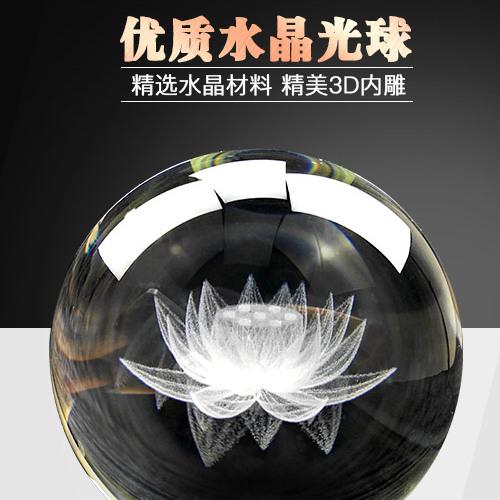 供应 水晶球  水晶圆球 内雕水晶光球 多种尺寸  摆件   3D内雕