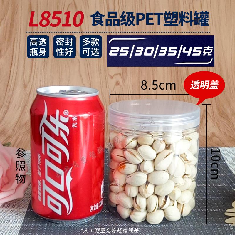 透明食品塑料罐 塑料密封罐 约1斤蜂蜜罐 茶叶枸杞罐 花茶饼干罐 透明包装罐L8510 500毫升