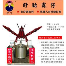 龙虾机器人全自动烧虾机(大型)