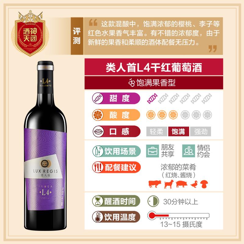 供应 买一箱得2箱 类人首L4红酒宁夏赤霞珠混酿干红葡萄酒整箱6支装