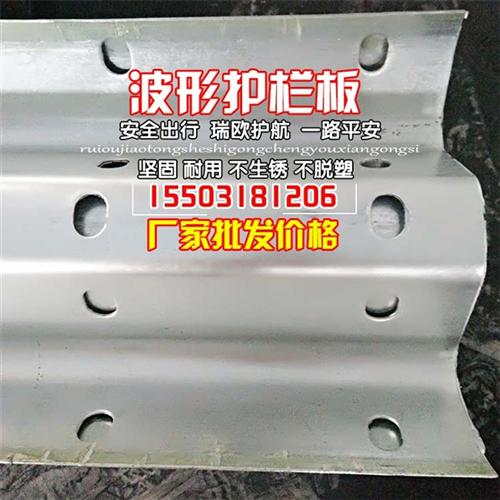 瑞欧交通设施,上海板宽310mm镀锌双波护栏板厂家