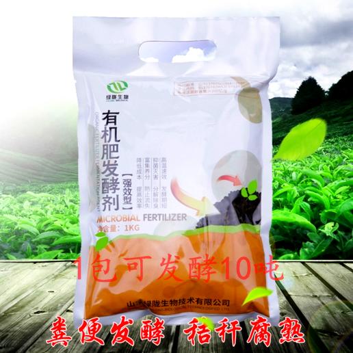 供应绿陇强效型有机肥发酵剂鸡粪牛粪发酵一袋可发酵10吨物料