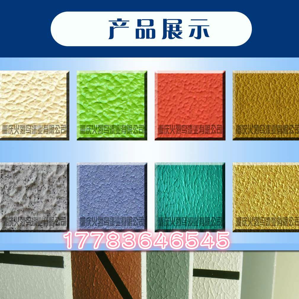 贵州拉毛漆生产厂家