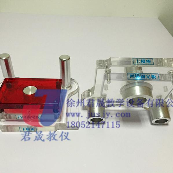 供应君晟JS-LM2型热卖透明冷冲压模具拆装模型 冷冲压模具模型 冲压模具模型 冲压模