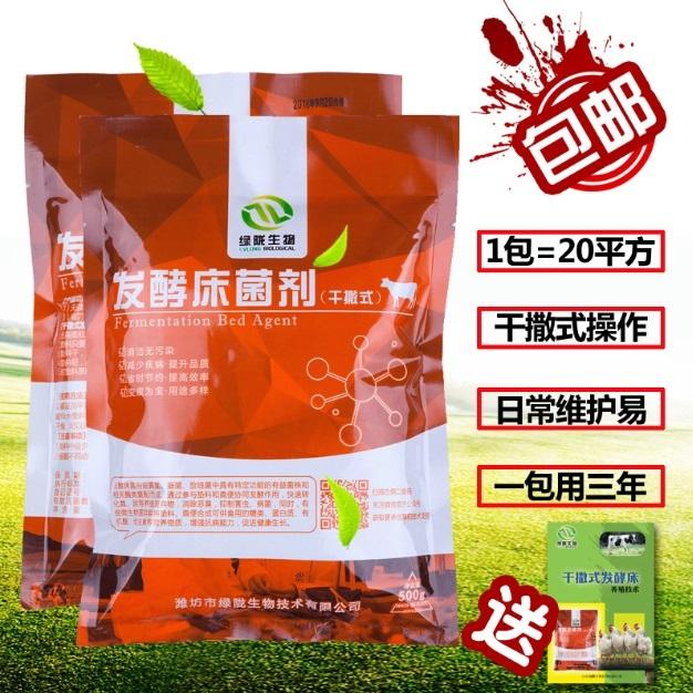供应绿陇干撒式发酵床养猪养鸭养牛发酵床 微生物发酵方便卫生
