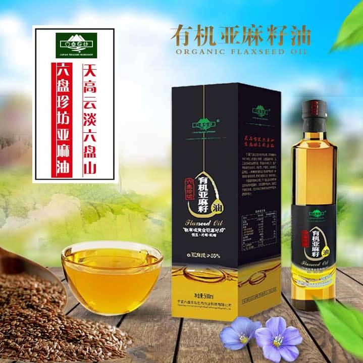 【六盘珍坊】有机亚麻籽油  500ml一瓶