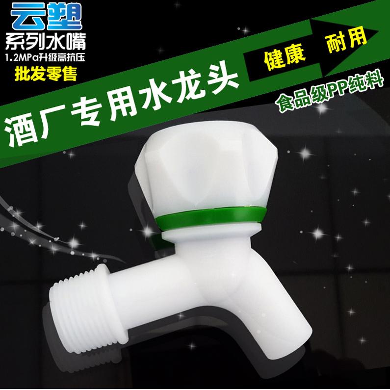 塑料酒厂专用隔膜水嘴 普通塑料水龙头 厂家直销