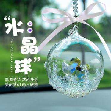 供应 透明雪花汽车水晶球挂件车载后视镜天使可爱吊坠装饰