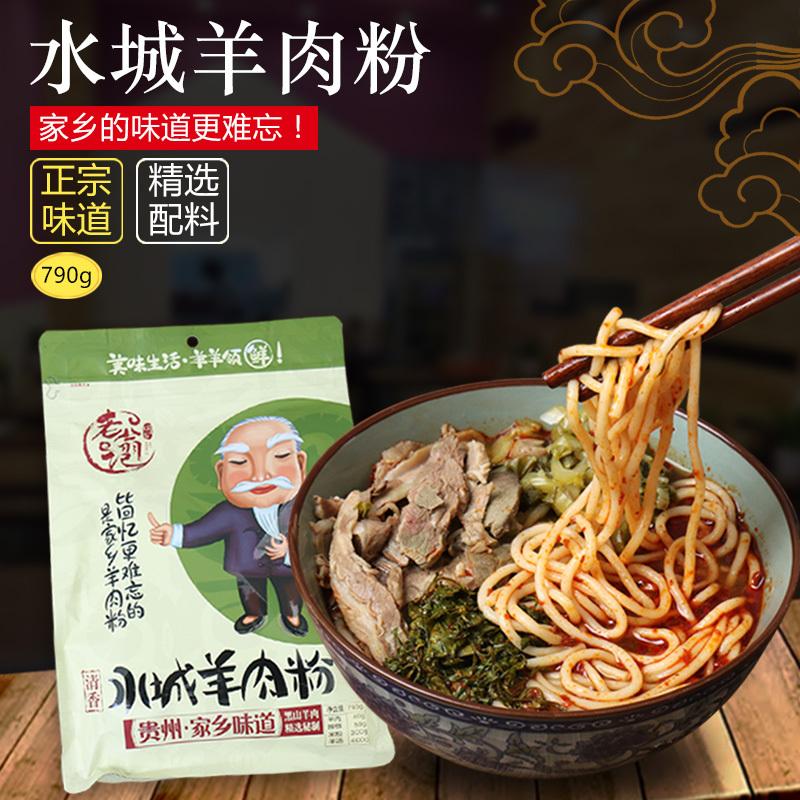 贵州特产六盘水老翁记羊肉粉 清香味 正宗黑山羊水城羊肉粉790g