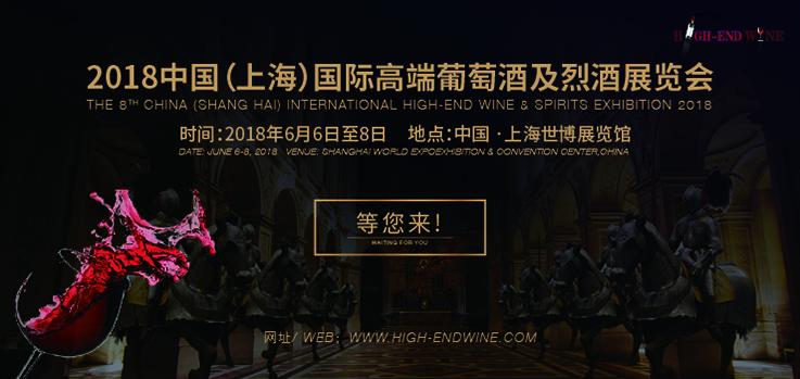 上海国际高端葡萄酒及烈酒会
