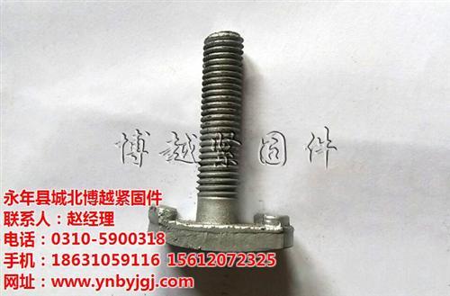 绥化异型螺栓、博越紧固件设计、异型螺栓批发