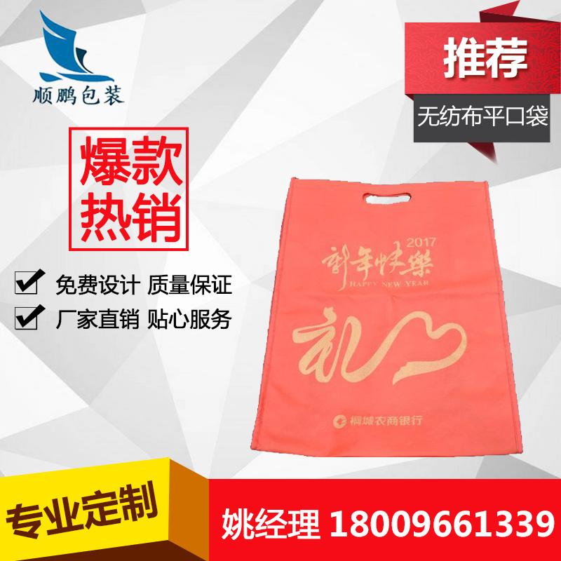 厂家定制手提环保袋彩色广告无纺布平口袋