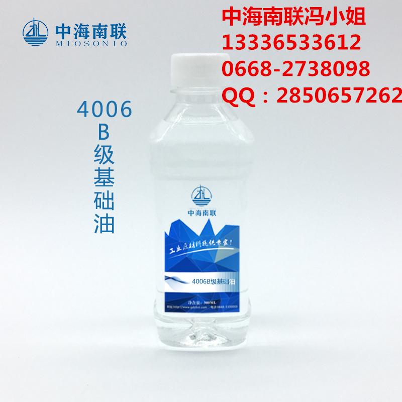 4006B基础油 软化剂原料 中海南联