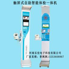 乐佳HW-VE健康管理体检一体机 河南郑州厂家直销身高体重测量仪 便携式身高体重仪