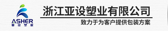 浙江亚设塑业有限公司