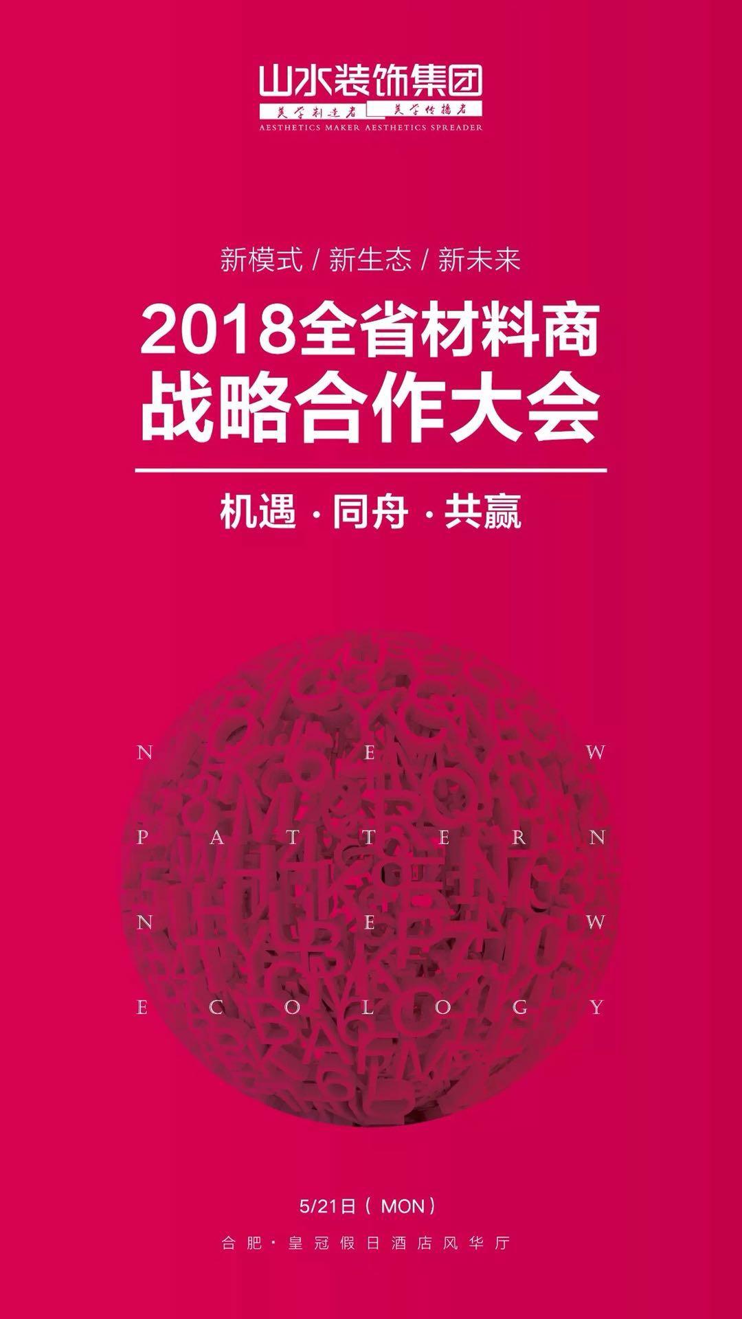"""""""2018山水装饰集团全省材料商战略合作大会""""成功举办"""