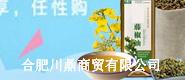 合肥川鼎商贸有限公司