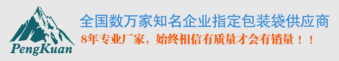 广州鹏宽塑料制品有限公司