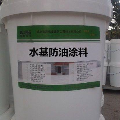 水基渗透型防油渗涂料 无机防油涂料 防油材料厂家