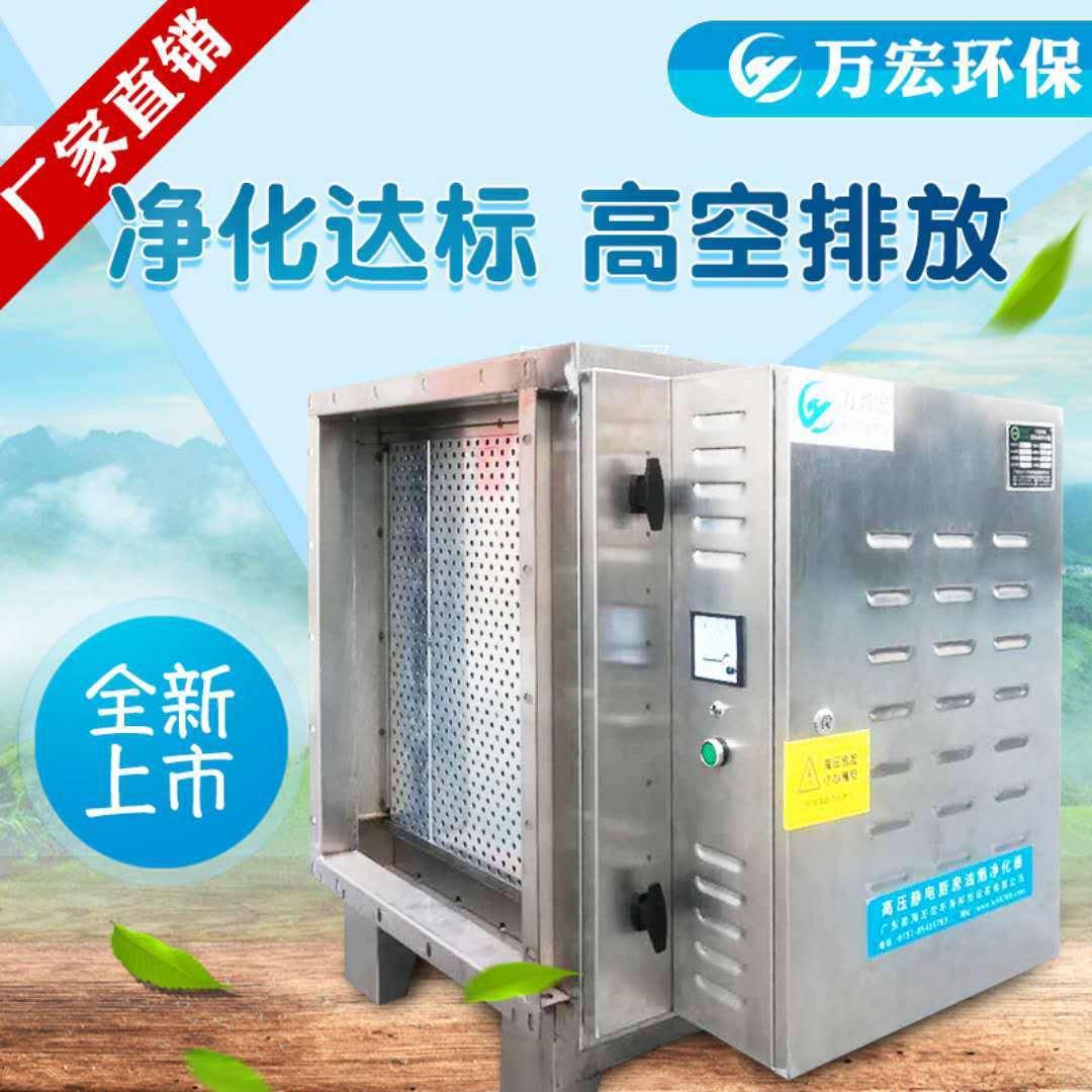 广东油烟净化机高效厨房油烟净化设施