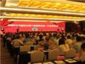 关于召开中国果品流通协会 第六届理事会第二次全体会议的通知