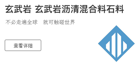漳浦县玄武岩建筑材料有限公司