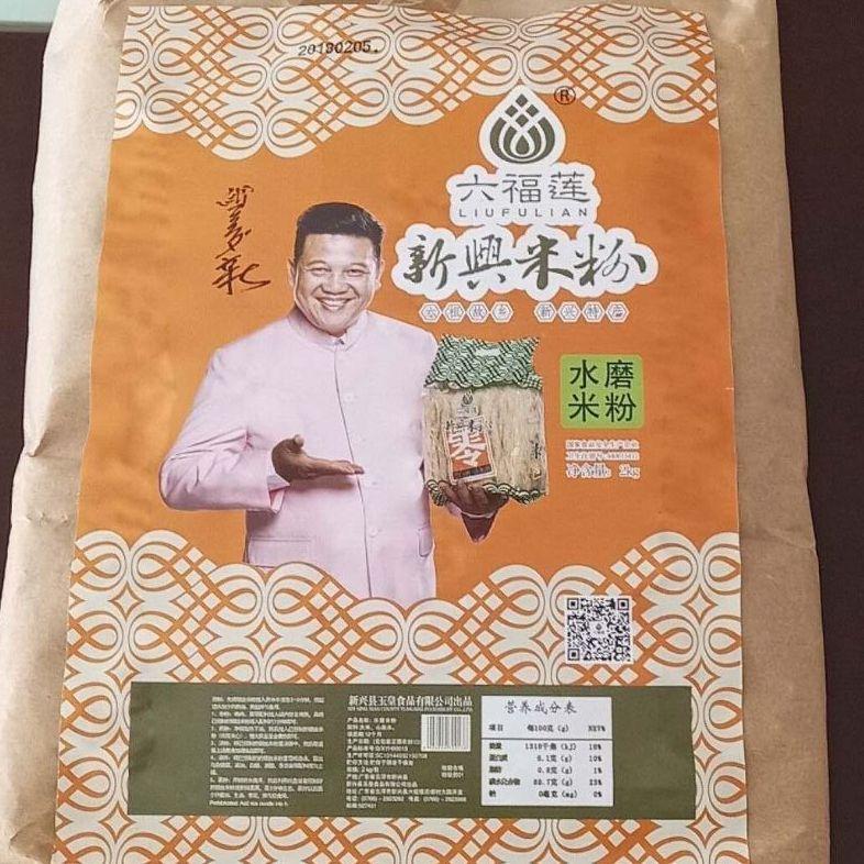 零售 六福莲新兴米粉 水磨米粉 米线 纸袋装 实惠装2kg 新兴特产  健康营养