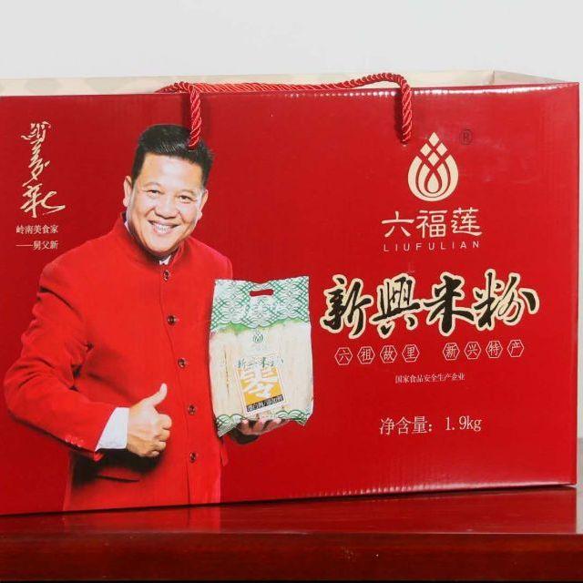 零售 六福莲新兴米粉 银丝米粉 米线 精品彩盒装1.9kg 新兴特产  农家手工