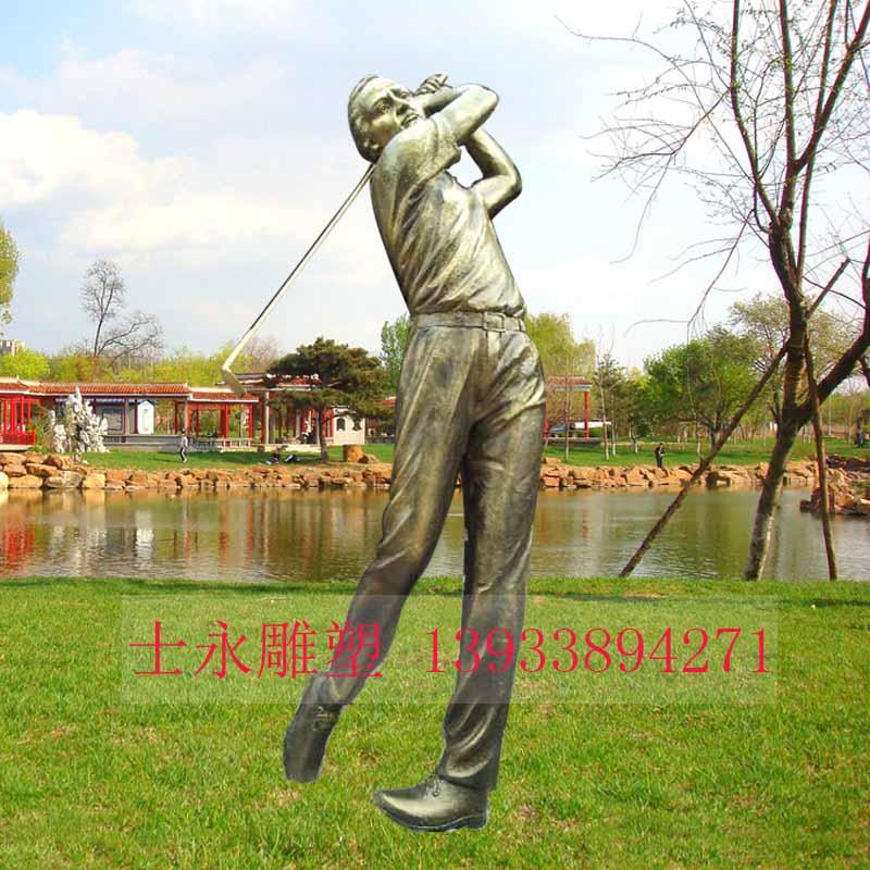玻璃钢雕塑厂家直销运动员雕塑大高尔夫球雕塑景区公园树脂摆件