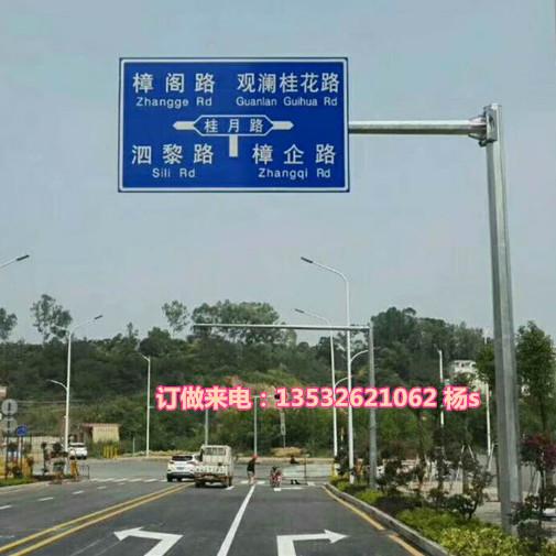 深汕特别合作区交通指示牌道路标志牌厂家