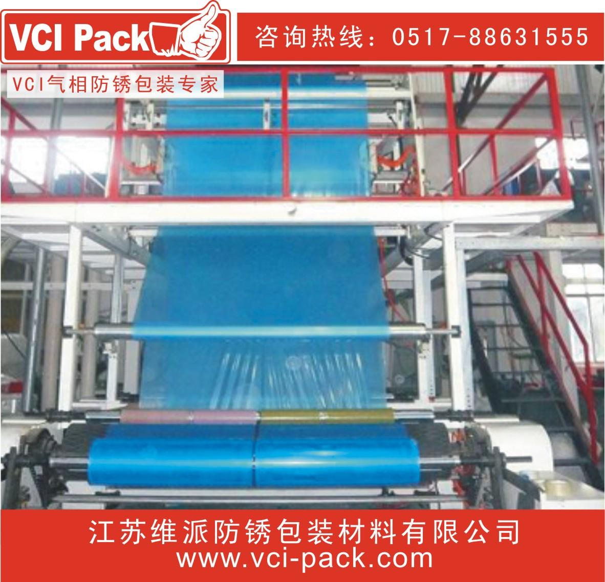 VCI防锈膜-气相防锈膜-气象防锈膜-气化性防锈膜-出口海运专用防锈膜