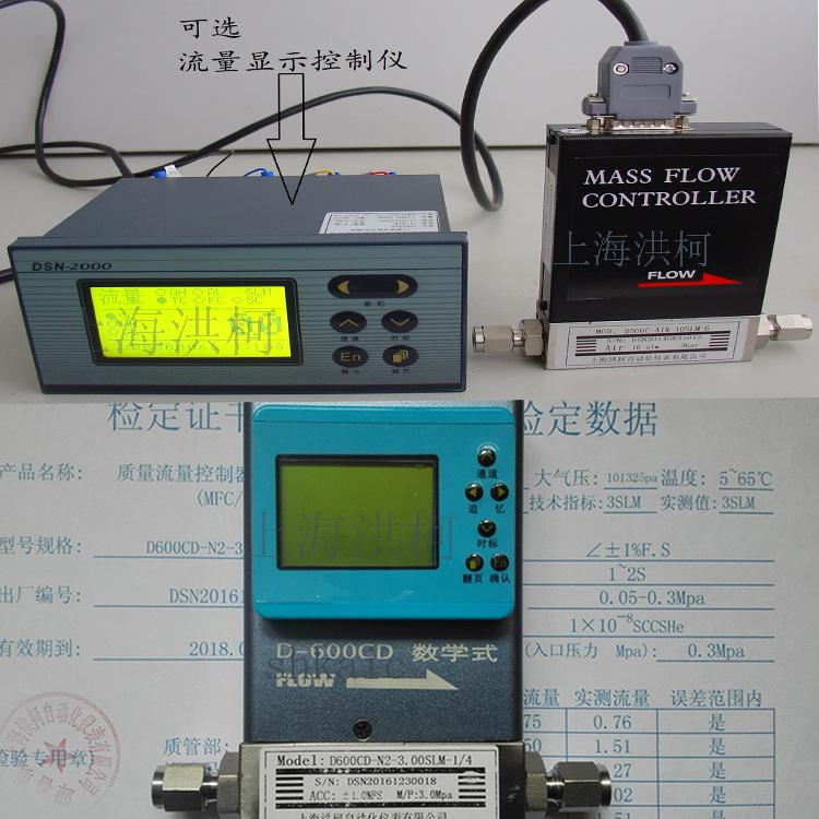一体化显示气体质量流量计带控制功能的气体流量计