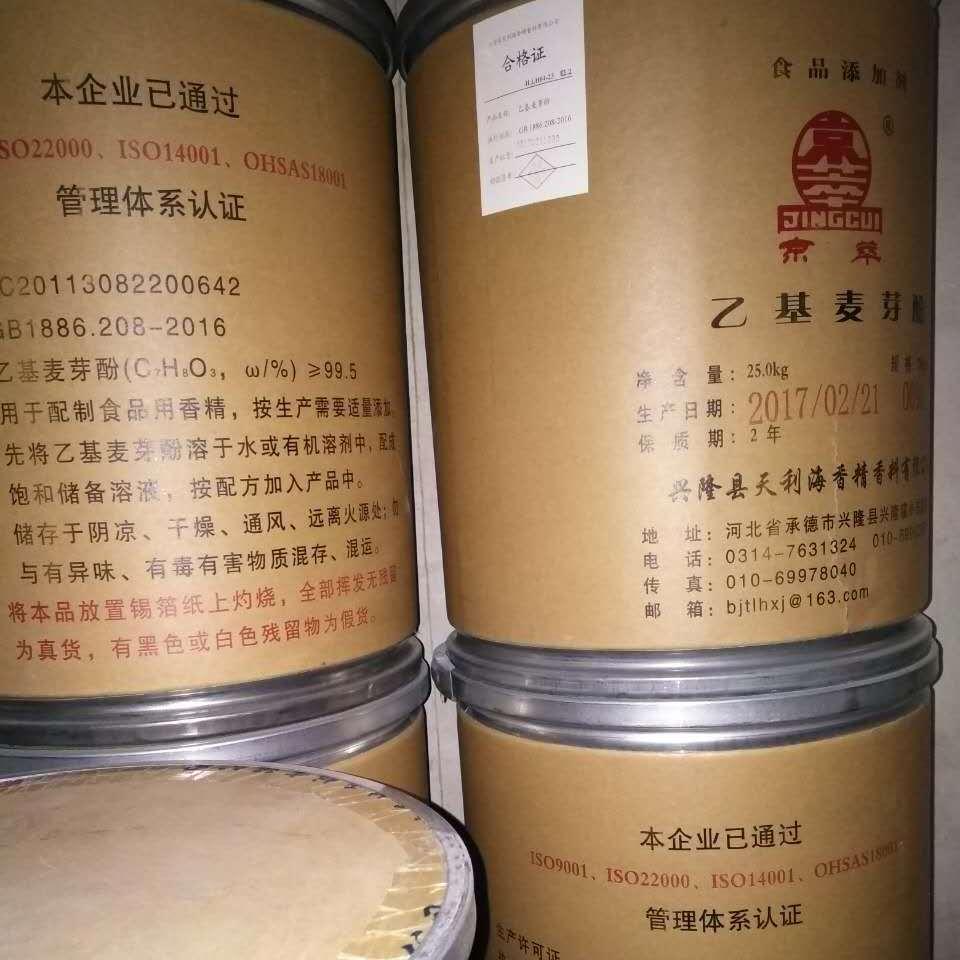 供应乙基麦芽酚 供应京萃乙基麦芽酚